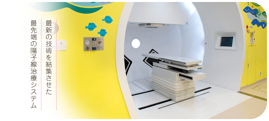 A state-of-the-art proton beam therapy system that brings together leading-edge technologies